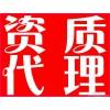 北京建筑装修装饰资质办理/装修资质代办17710556045