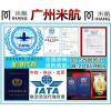 全省的航空铜牌资质代办找广州米航