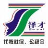 注册广州公司选择泽才 财务代理广州快捷方便 广州五险一金代买