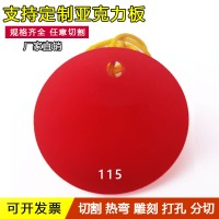5MM大红中国红色不透明亚克力板彩色塑料大板广告标牌定制切割