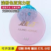 粉色半透明亚克力 浅粉色亚克力有机玻璃板 粉色亚克力加工定制