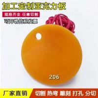 3 58mm有机玻璃板橙黄色亚克力板加楼梯防护栏雕刻屏风板