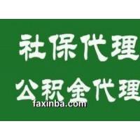 买房贷款广州公积代理机构 专业代理广州社保公积金 老字号