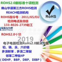 深圳市电子产品ROHS检测,塑胶ROHS检部门