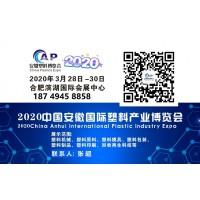 2020安徽塑料展