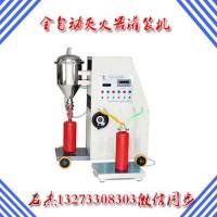 干粉灭火器自动充装机