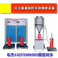 二氧化碳灭火器充装设备