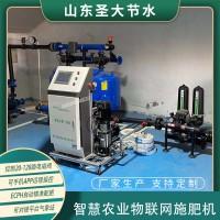 自动施肥机厂家 圣大节水生产果园温室智慧农业灌溉用水肥一体机